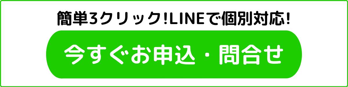 LINE登録ボタン